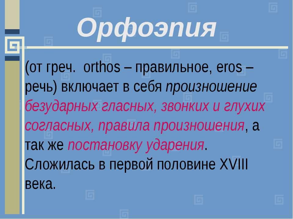 (от греч. оrthos – правильное, eros – речь) включает в себя произношение безу...