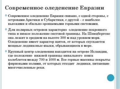 Современное оледенение Евразии Современное оледенение Евразии связано, с одно...