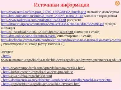 Источники информации http://www.uim5.ru/files/post_71710_1255780662_thumb.png...