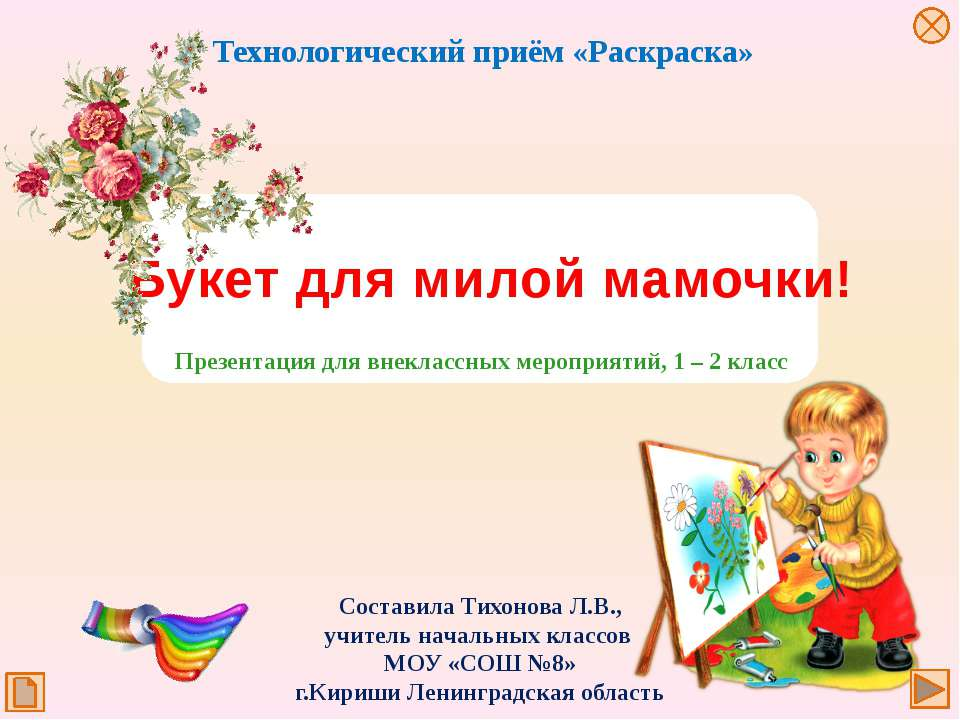 Технологический приём «Раскраска» Составила Тихонова Л.В., учитель начальных ...