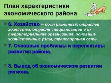 План характеристики экономического района 6. Хозяйство – доля различных отрас...