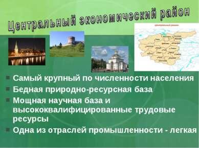 Самый крупный по численности населения Бедная природно-ресурсная база Мощная ...