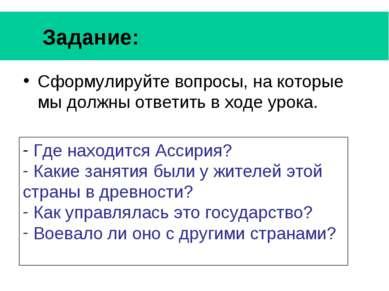 Задание: Сформулируйте вопросы, на которые мы должны ответить в ходе урока. Г...