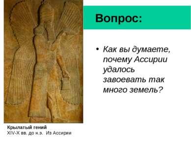 Вопрос: Как вы думаете, почему Ассирии удалось завоевать так много земель? Кр...