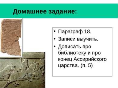 Домашнее задание: Параграф 18. Записи выучить. Дописать про библиотеку и про ...