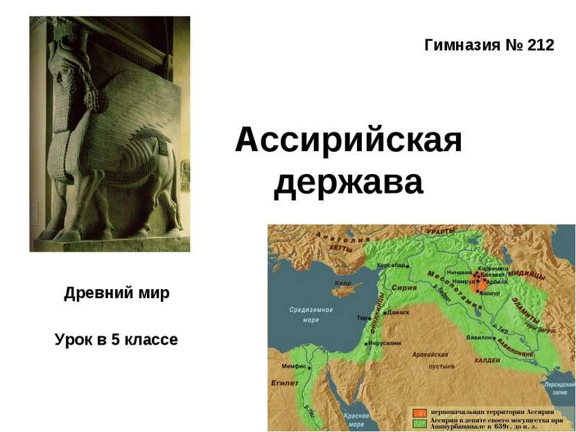 Ассирийская держава Древний мир Урок в 5 классе Гимназия № 212