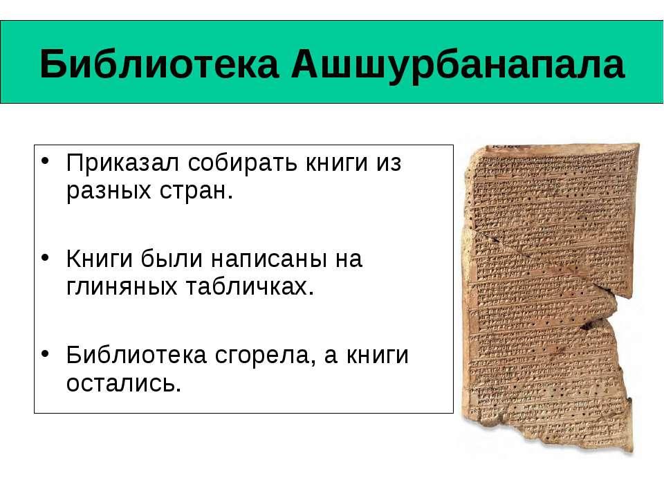 Библиотека Ашшурбанапала Приказал собирать книги из разных стран. Книги были ...