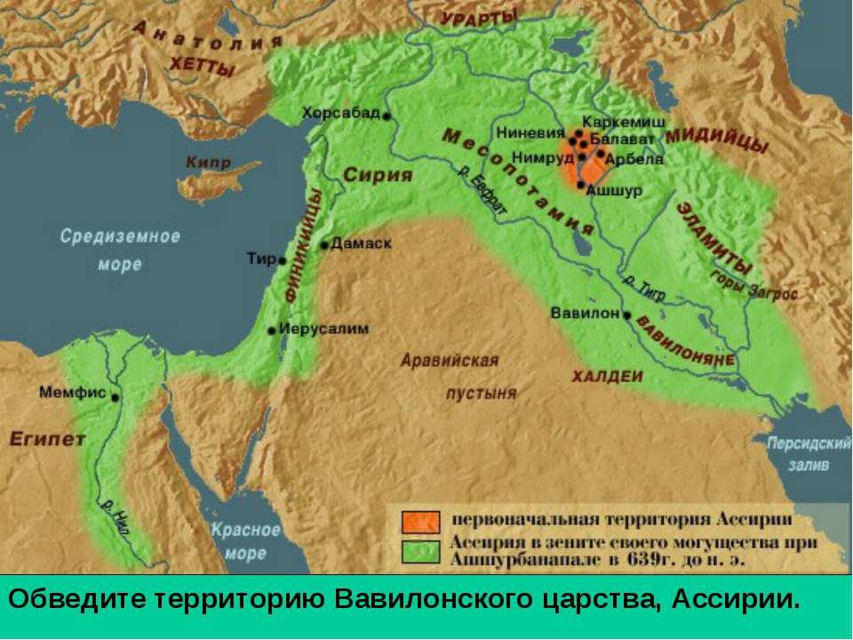 Обведите территорию Вавилонского царства, Ассирии.