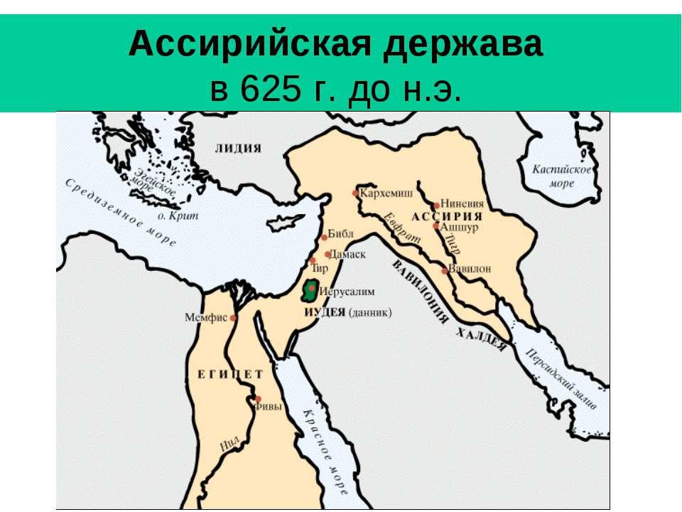 Ассирийская держава в 625 г. до н.э.