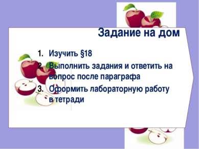 Задание на дом Изучить §18 Выполнить задания и ответить на вопрос после параг...
