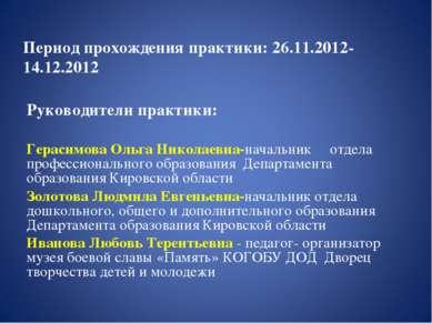 Период прохождения практики: 26.11.2012-14.12.2012 Руководители практики: Гер...