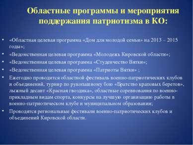 Областные программы и мероприятия поддержания патриотизма в КО: «Областная це...