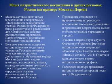 Опыт патриотического воспитания в других регионах России (на примере Москвы, ...