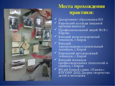 Места прохождения практики: Департамент образования КО Кировский колледж пище...