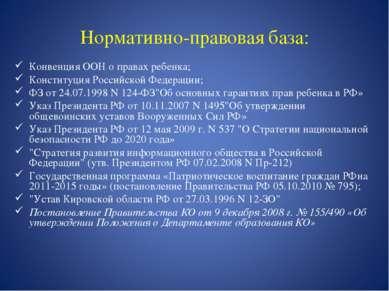 Нормативно-правовая база: Конвенция ООН о правах ребенка; Конституция Российс...