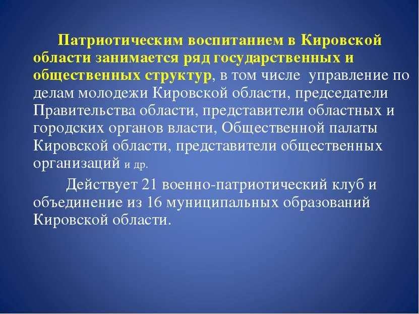 Патриотическим воспитанием в Кировской области занимается ряд государственных...