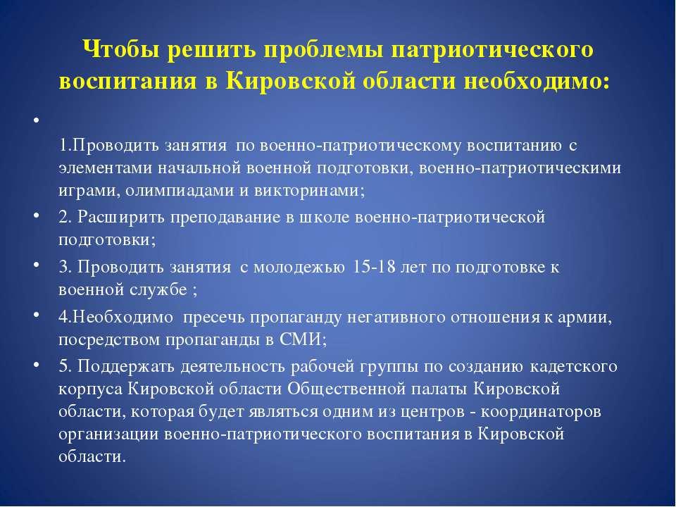 Чтобы решить проблемы патриотического воспитания в Кировской области необходи...