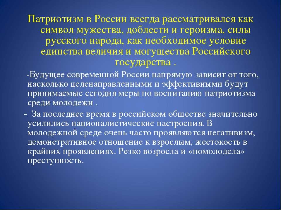 Патриотизм в России всегда рассматривался как символ мужества, доблести и гер...