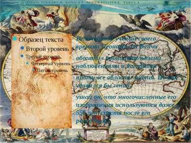 Величайший ученый своего времени Леонардо да Винчи обогатил проницательными н...