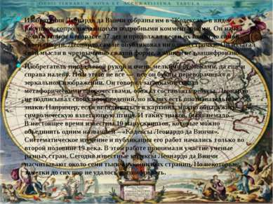 """Изобретения Леонардо да Винчи собраны им в """"Кодексах"""" в виде рисунков, сопров..."""
