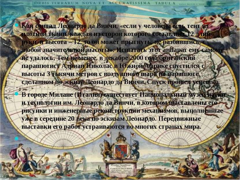 Как считал Леонардо да Винчи, «если у человека есть тент из плотной ткани, ка...