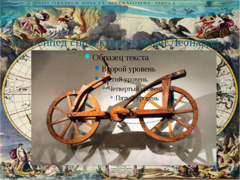 Велосипед спроектированный Леонардо