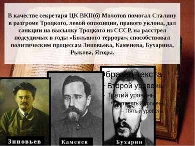 В качестве секретаря ЦК ВКП(б) Молотов помогал Сталину в разгроме Троцкого, л...