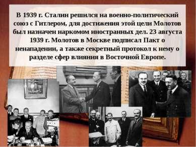 В 1939 г. Сталин решился на военно-политический союз с Гитлером, для достижен...