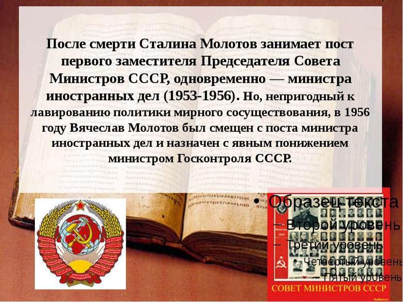 После смерти Сталина Молотов занимает пост первого заместителя Председателя С...