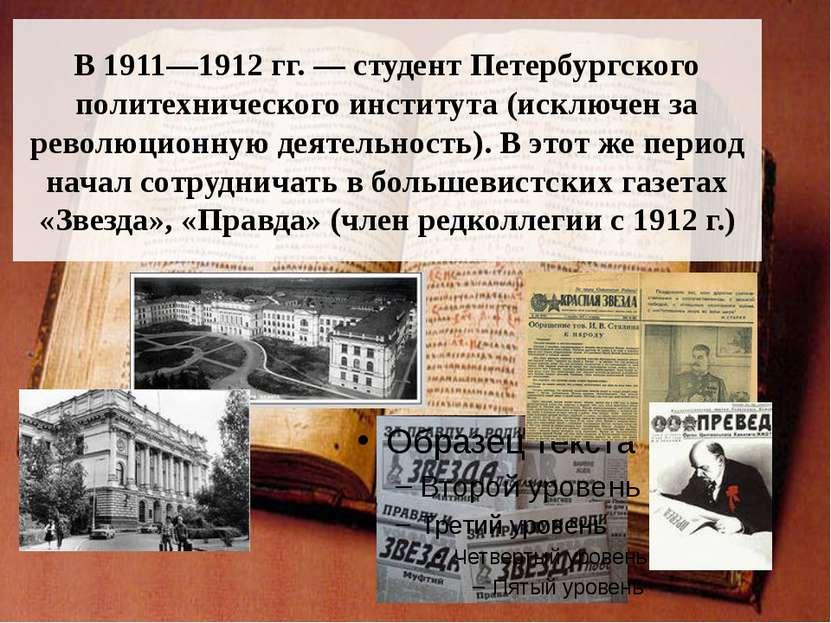В 1911—1912 гг. — студент Петербургского политехнического института (исключен...