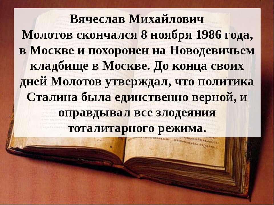 Вячеслав Михайлович Молотовскончался8 ноября1986 года, в Москве и похороне...