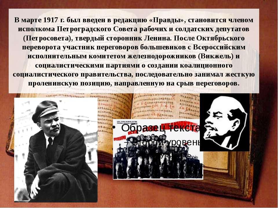 В марте 1917 г. был введен в редакцию «Правды», становится членом исполкома П...