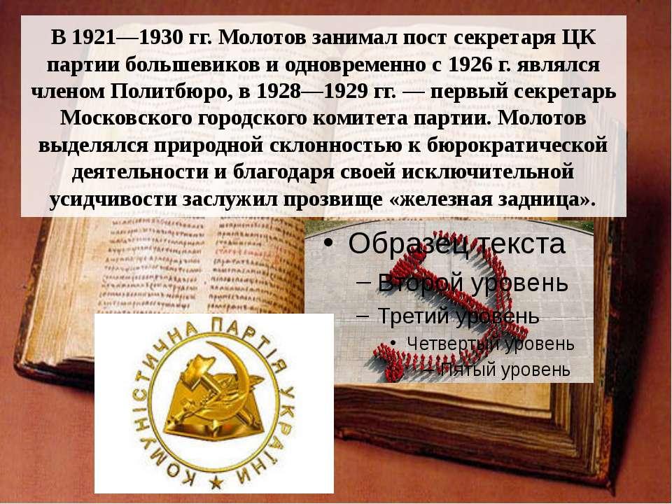 В 1921—1930 гг. Молотов занимал пост секретаря ЦК партии большевиков и одновр...