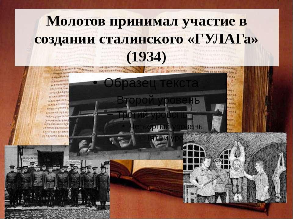 Молотов принимал участие в создании сталинского «ГУЛАГа» (1934)