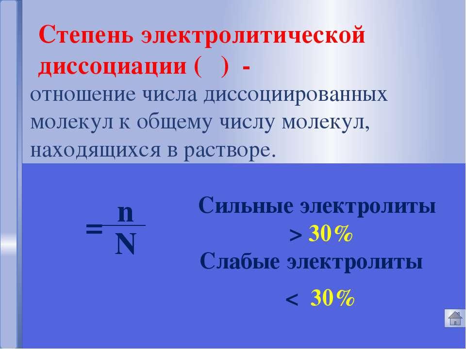 Русецкая О.П. это сложные вещества, при диссоциации которых в водных раствора...