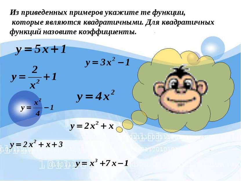 Из приведенных примеров укажите те функции, которые являются квадратичными. Д...