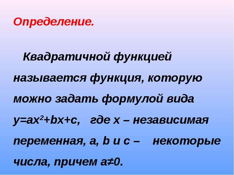Определение. Квадратичной функцией называется функция, которую можно задать ф...