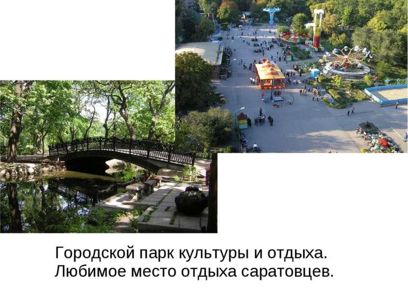 Городской парк культуры и отдыха. Любимое место отдыха саратовцев.