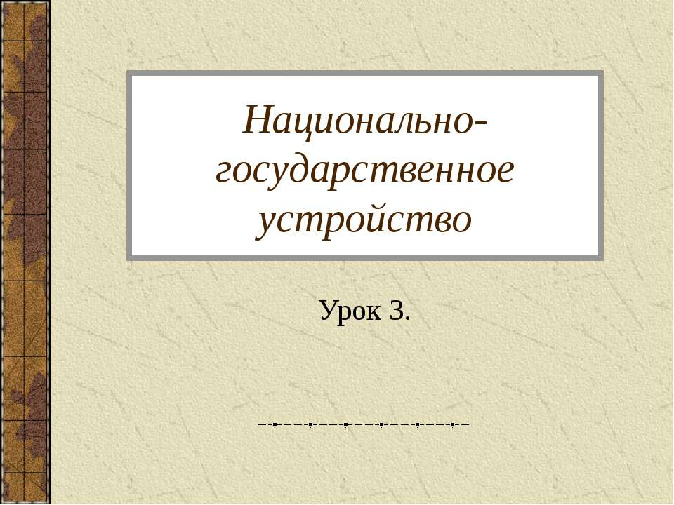 Национально-государственное устройство Урок 3.