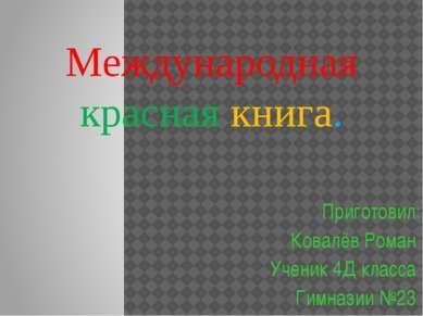 Международная красная книга. Приготовил: Ковалёв Роман Ученик 4Д класса Гимна...