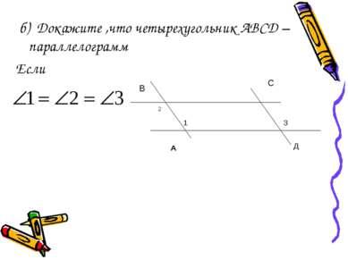 б) Докажите ,что четырехугольник АВСД – параллелограмм Если В С
