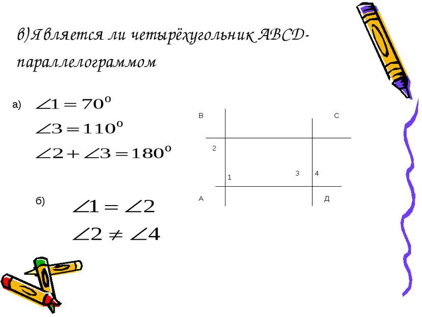 в) Является ли четырёхугольник АВСД- параллелограммом а) б)