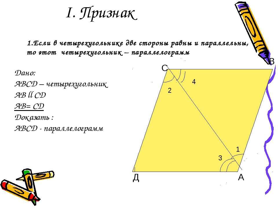 I. Признак С В Д А 2 1 4 3 1.Если в четырехугольнике две стороны равны и пара...