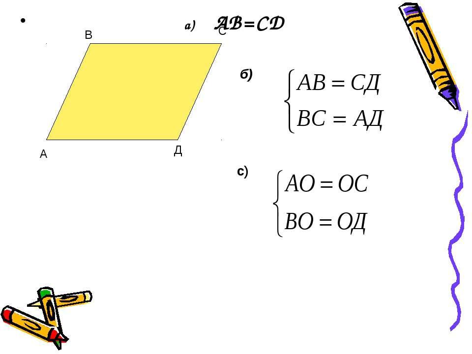 а) АВ=СД б) с) А В С Д
