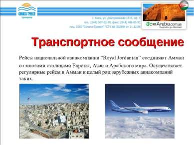 """Транспортное сообщение Рейсы национальной авиакомпании """"Royal Jordanian"""" соед..."""