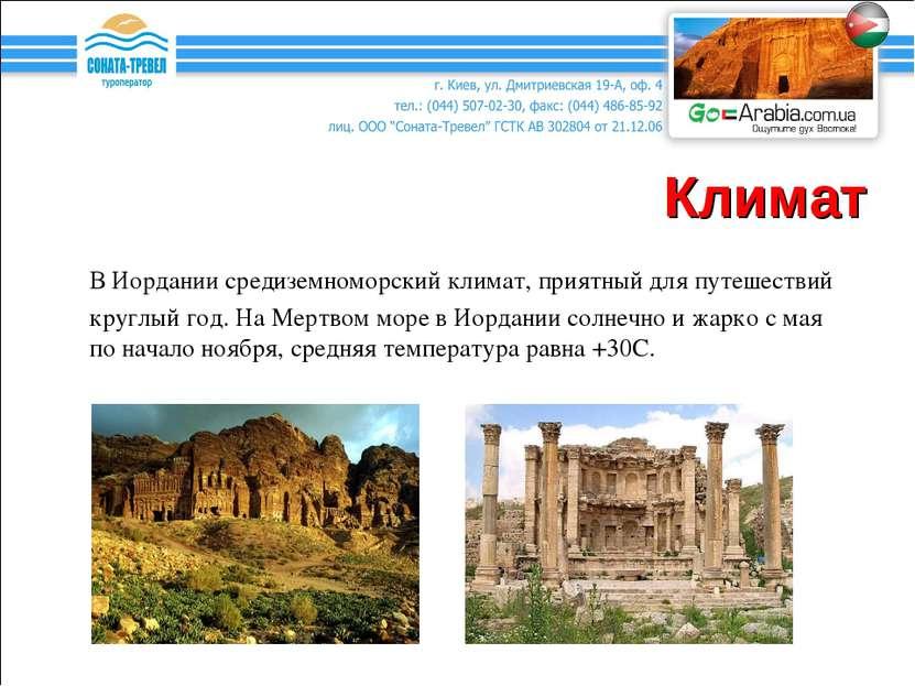 Климат В Иордании средиземноморский климат, приятный для путешествий круглый ...