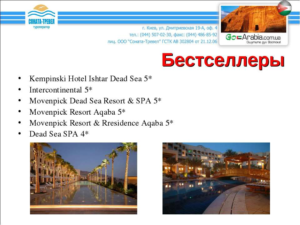 Бестселлеры Kempinski Hotel Ishtar Dead Sea 5* Intercontinental 5* Movenpick ...