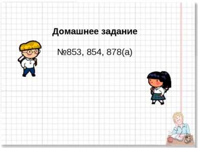 * Домашнее задание №853, 854, 878(а)