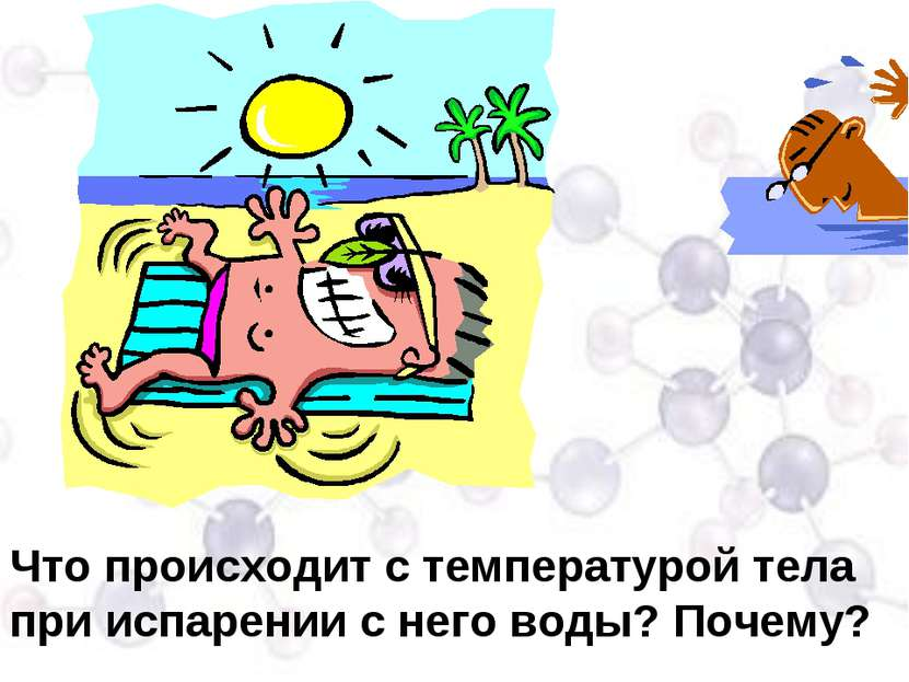 Что происходит с температурой тела при испарении с него воды? Почему?