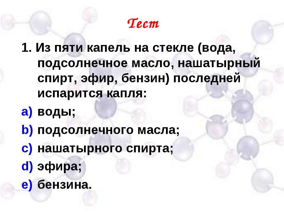Тест 1. Из пяти капель на стекле (вода, подсолнечное масло, нашатырный спирт,...